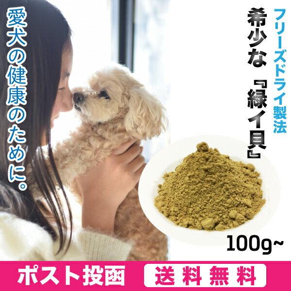 【増税による値上げはしていません】【メール便(送料無料)】ペット用 緑イ貝 ミドリイガイ フリーズドライ パウダー 犬 粉末 100g×5セット(500g) 愛犬の健康維持に【SMK】