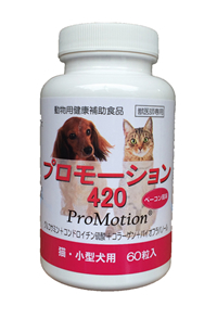 ビ【送料無料】【関東限定】【同梱不可】【12個セット】<共立製薬>プロモーション420 小型犬・猫用 60粒