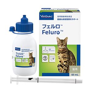 お一人様1点限り 品質検査済 お届けは関東限定 三ビグ お試し価格 新商品 関東限定 代引 60ML 18%OFF フェルロ 猫の健康な排尿習慣をサポート 同梱不可