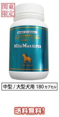 三ビグ【関東限定】【送料無料】【代引・同梱不可】マイトマックス スーパー 中型・大型犬用 180カプセル