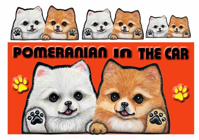 ポメラニアン グッズ 雑貨 犬 ステッカー ぬいぐるみのようなソフトなタッチの画像 送料無料 車用ステッカー ネーム入れ 内祝い 愛犬 絶品 名前 シール 204