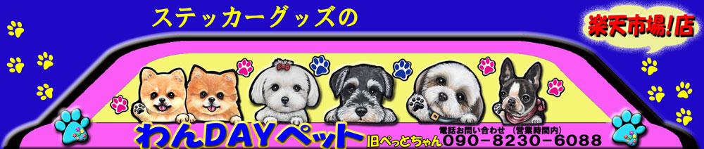ステッカーグッズの-わんDAYペット:ステッカー(犬・猫・オリジナル)通販