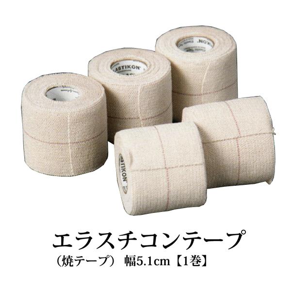 エラスチコンテープ(焼テープ) 幅5.1cm 24個セット