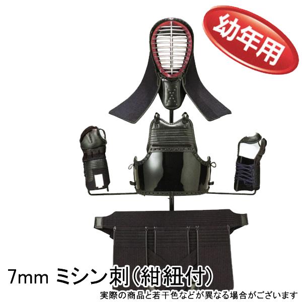 ◇剣道用防具セット 7mm ミシン刺 幼年用  剣道防具セット