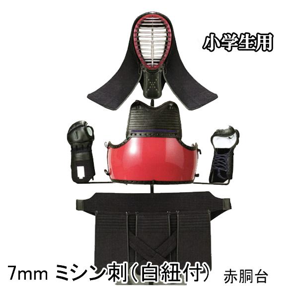 ◇剣道用防具セット 7mm ミシン刺 小学生用 赤胴台