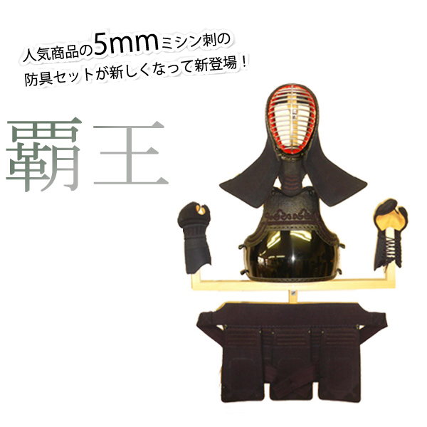 5mm防具セット 覇王