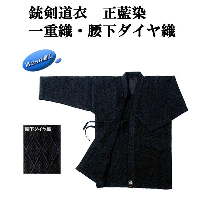 銃剣道 松勘 銃剣道衣 正藍染 ウォッシュ加工 一重織 腰下ダイヤ織 2L号~5号 銃剣道用に袖が長めに作られています JG-100WS