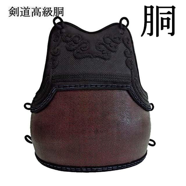 剣道具 単品 胴 胸牛革赤黒石目磨胴 胸上雲 50本型強化樹脂 三本足 堅紐付