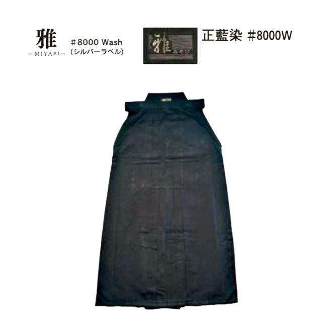 安信商会 フジダルマ 雅 8000番ウオッシュ加工 綿袴 正藍染 紺 20号~29号  高級、軽量 内ひだ縫い