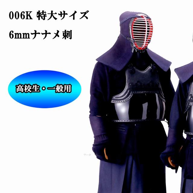 剣道 6mmミシン刺 防具セット 006K 特大サイズ 高校生・大学生・一般用 面布団ナナメ刺