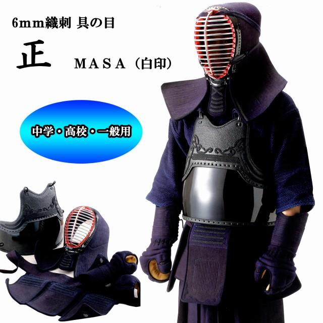 【最安値に挑戦】 西日本武道具 剣道 6mm 具の目 具の目 織刺 防具セット 正 MASA(白印) 正 中学生・高校生・大学生・一般用 形状記憶芯材使用で面垂の形がつきやすく崩れにくい! 防具ネーム刺繍と同時購入でネーム刺繍可能!, 昭和書体:a5685abf --- sturmhofman.nl