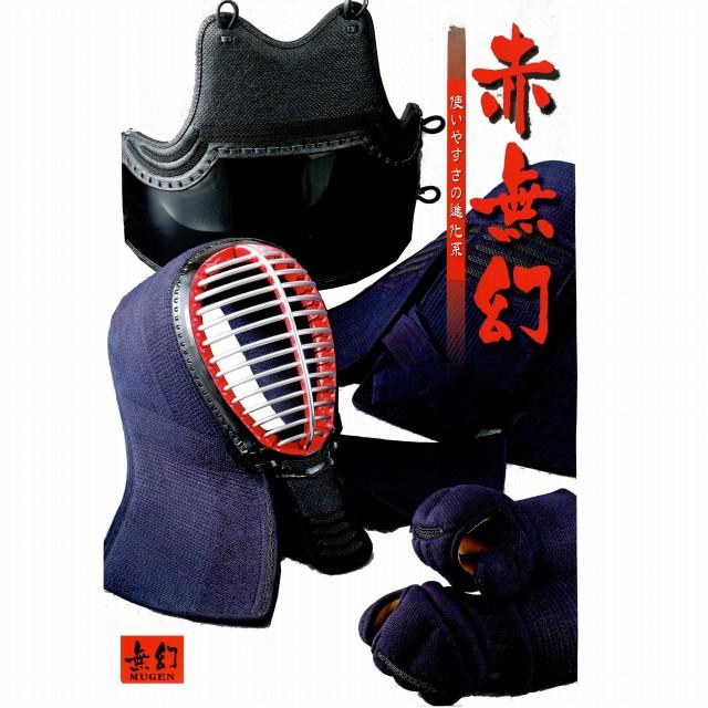 西日本武道具 剣道 特織刺ヘリ合皮 赤夢幻 中学生・高校生・大学生・一般用 使いやすさの進化系! 防具ネーム刺繍と同時購入でネーム刺繍可能!