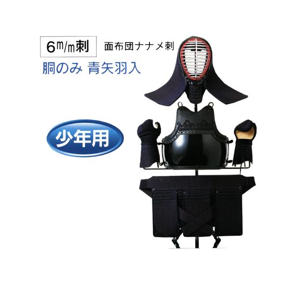 ◇剣道用防具セット 6mm ミシン刺 少年用