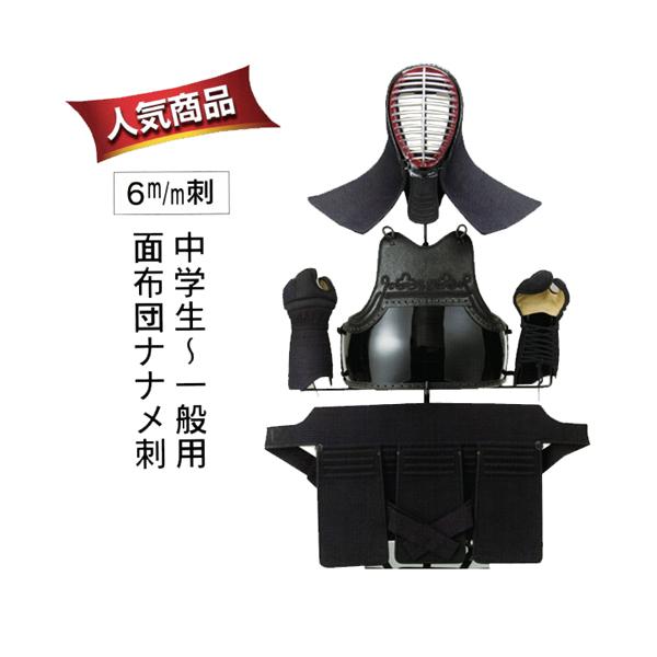 ◇剣道用防具セット 6mm 軽量 ミシン刺 入門 中学生・高校生・一般向け