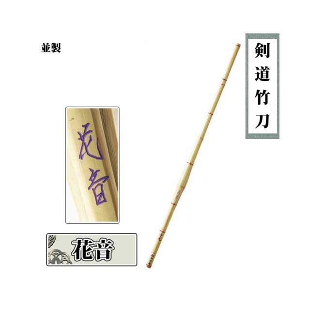 こちらの商品は竹のみの竹刀です 最もスタンダードな竹刀です 仕組みセットと同時購入で 完成品としてお届けします 超人気 花音 登場大人気アイテム 剣道竹刀用竹 38 SSPシール付き 高校生 女子 スタンダードな柄細タイプ
