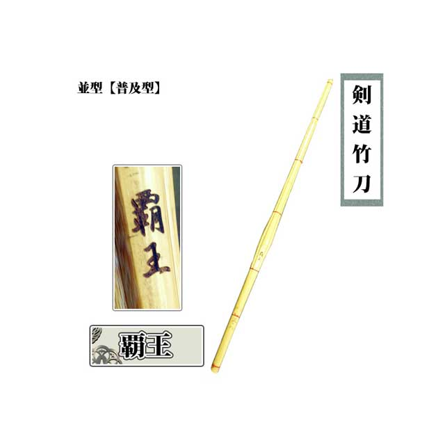 こちらの商品は竹のみの竹刀です スタンダードな並型の竹刀です 仕組みセットと同時購入で 完成品としてお届けします 並型 剣道用竹刀用竹 覇王 耐久性に優れた竹刀 最新 32 36 34 ※28にSSPシールはありません 28 SSPシール付き 30 送料込 小学生