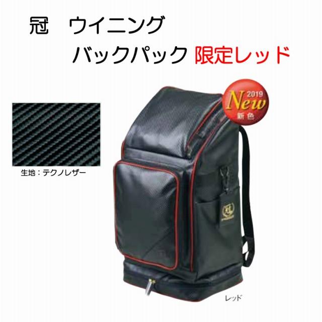 冠 ウイニング バックパック 限定 レッド 最高級遠征バッグ 剣道衣・袴を別収納できます DF-90KR