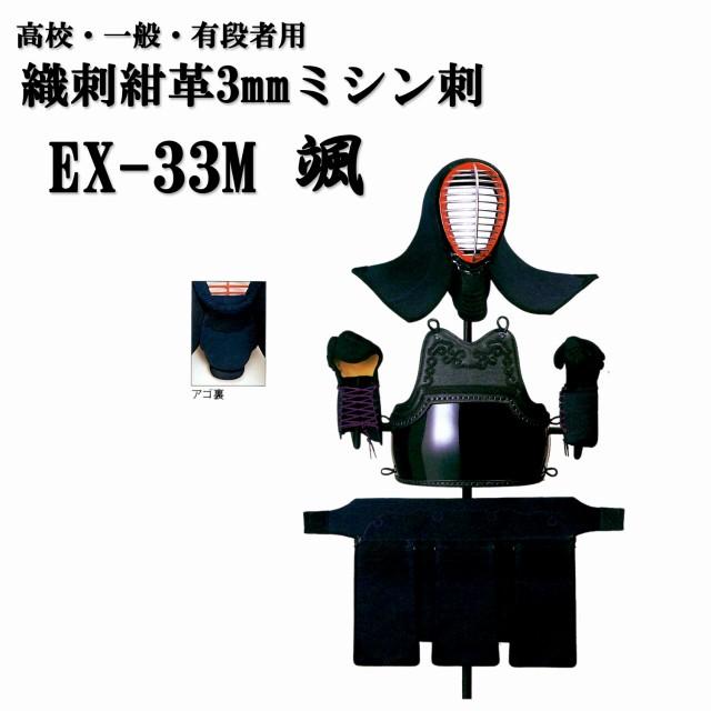 松勘 織刺紺革3mm ミシン刺 EX-33M 颯 高校生・大学生・一般・有段者用 剣道防具セット 実戦向け