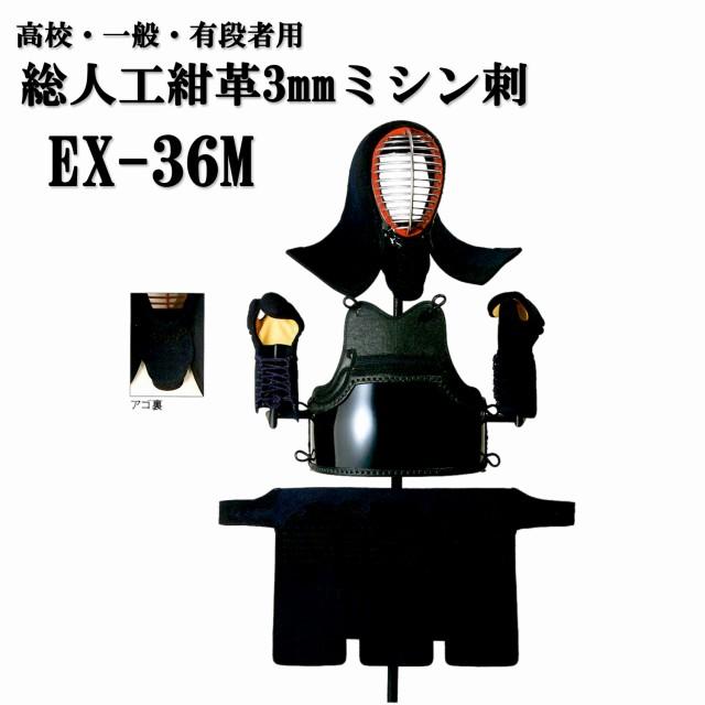 松勘 総人工紺革3mm ミシン刺 EX-36M 高校生・大学生・一般・有段者用 剣道防具セット 実戦向け