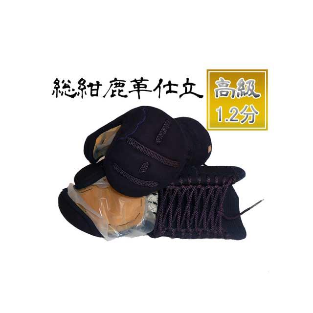 ◇剣道用 高級 総紺鹿革仕立 小手 1.2分 総紺鹿革仕立