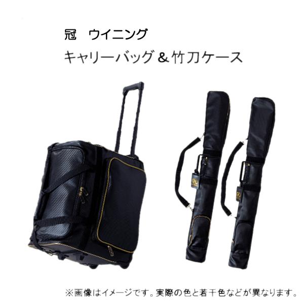 冠 ウイニングシリーズ キャリーバッグ&竹刀ケース 松勘