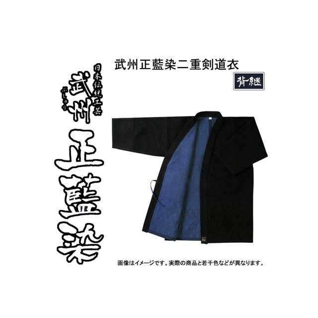 ◇松勘 武州正藍染 二重 背継 日本古来の丈夫さ kg-1200