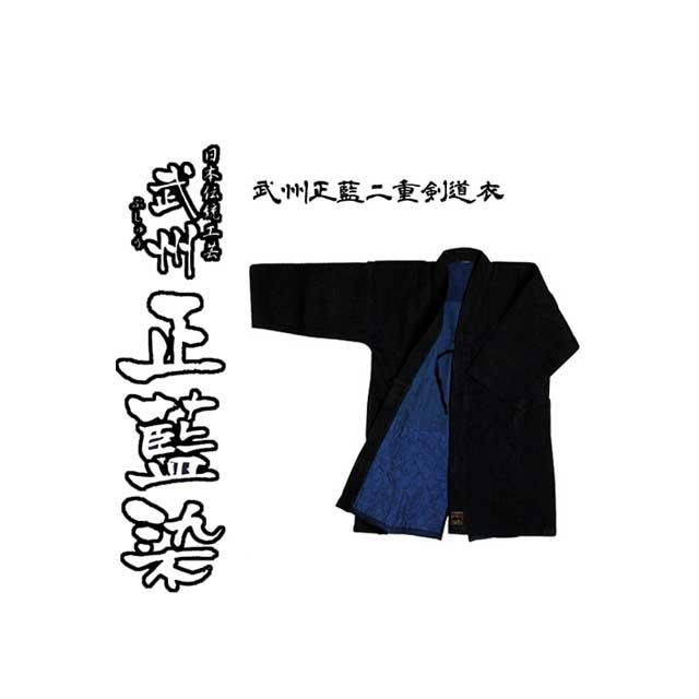 昔から衣類に多く用いられた 藍染 希少 消臭 防虫 保温に優れさらに繊維を五割以上も強くするという特質を備えております 剣道着基本刺繍と同時購入で刺繍可能です 武州正藍染 鮮やかな染色が大変キレイな高級剣道着 剣道用 松勘 二重 新品