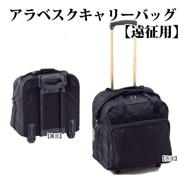アラベスクキャリー 剣道用防具袋 DF-220