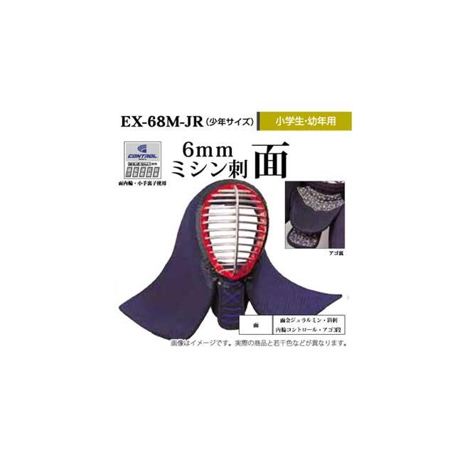 剣道 松勘 6mmミシン刺 EX-68M-JR(少年サイズ) 剣道 面 小学生 幼年用 防具