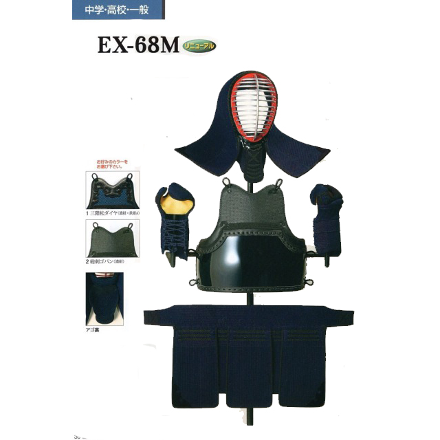 松勘 6mmミシン刺 EX-68M 中学・高校生 剣道防具セット