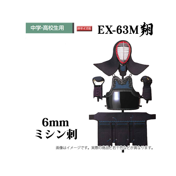 松勘 6mmミシン刺 翔 中学・高校生 剣道防具セット