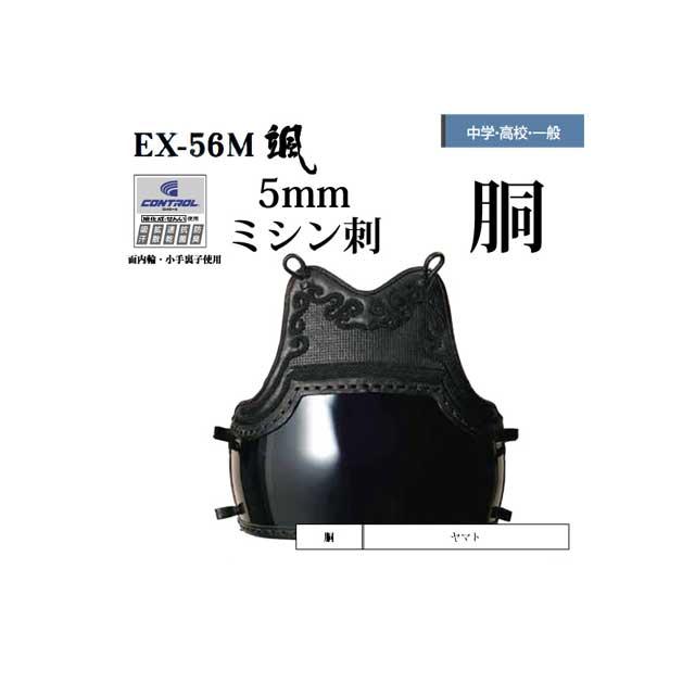 松勘 5mmミシン刺 颯 胴 単品 EX-56M