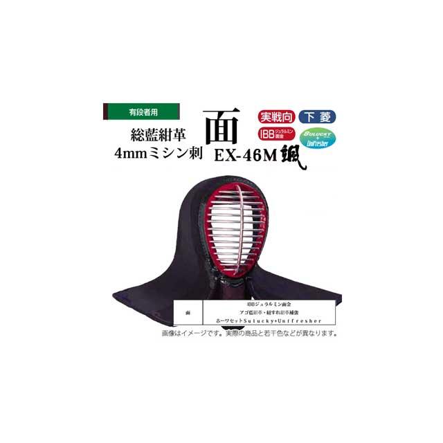 剣道 松勘 総藍紺革4mmミシン刺 面 大学生 一般 有段者用 防具