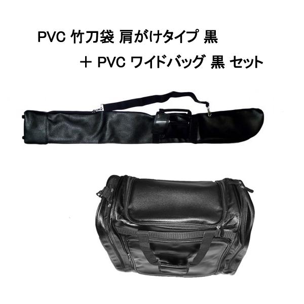 ◇PVC 『竹刀袋 肩がけタイプ』と『ワイドバック』 黒色 セット