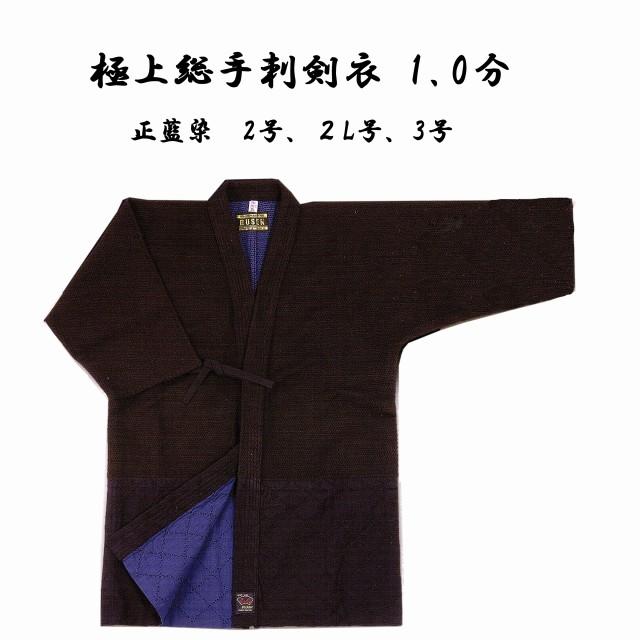 【代引不可】 武扇 BUSEN 極上総手刺剣衣 1.0分 2号・2L号・3号 正藍染 剣道着 剣道衣