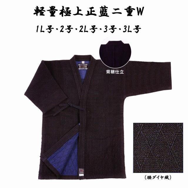 武扇 BUSEN 軽量極上 正藍二重W 1L号・2号・2L号・3号・3L号 正藍染 剣道着 剣道衣 Wash剣衣