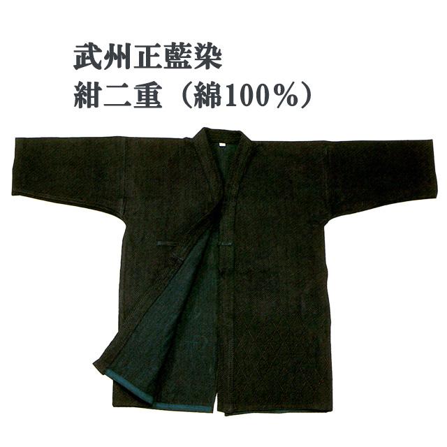 剣道着 武州正藍染 紺二重 L1/2サイズ 適応身長約170cm~約175cm 綿100% 日本製