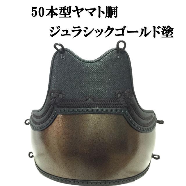 剣道 50本型ヤマト胴 ジュラシックゴールド塗 胸山飾り 中学生・高校生・一般向け 胴紐付き
