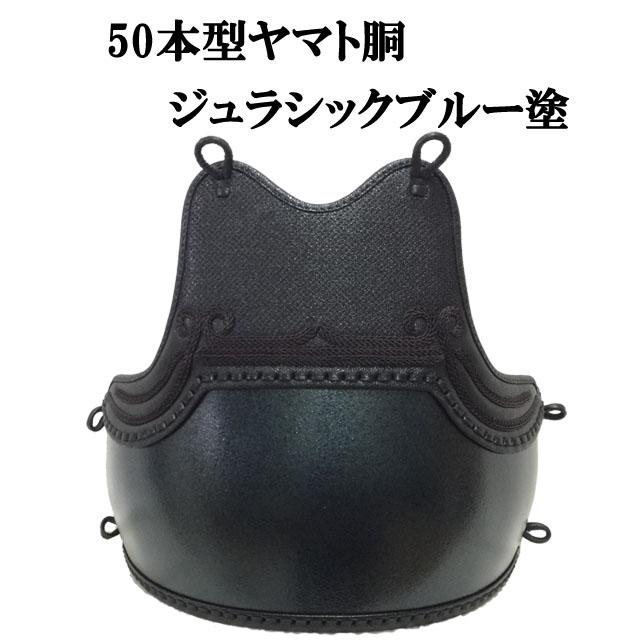 剣道 50本型ヤマト胴 ジュラシックブルー塗 胸山飾り 中学生・高校生・一般向け 胴紐付き
