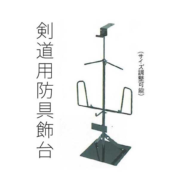 ◇ヒロヤ 剣道用防具飾台