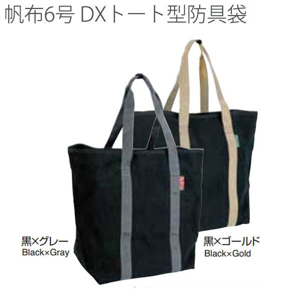 剣道 帆布6号 DXトート型防具袋