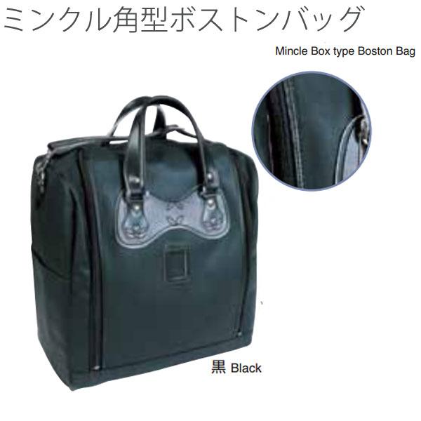 剣道防具袋 ミンクル角型ボストンバッグ