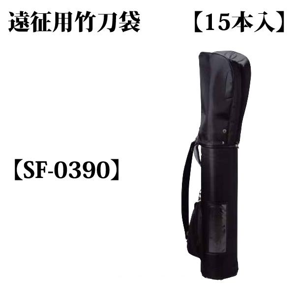 遠征用竹刀袋 15本入 SF-0390