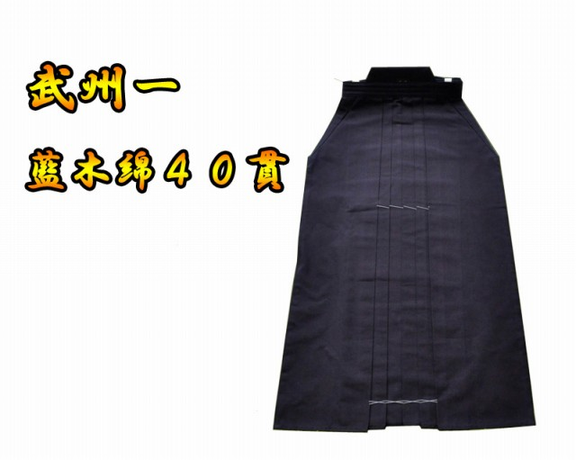 武州一 #4000 本藍先染め最上級綿袴 日本製 【名前刺繍無料】