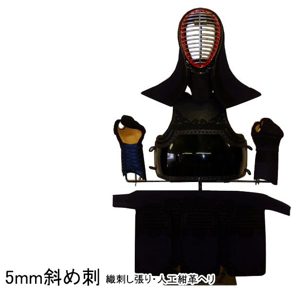 ◇剣道用 5mm防具セット 斜め刺 織刺張・人工紺革へり