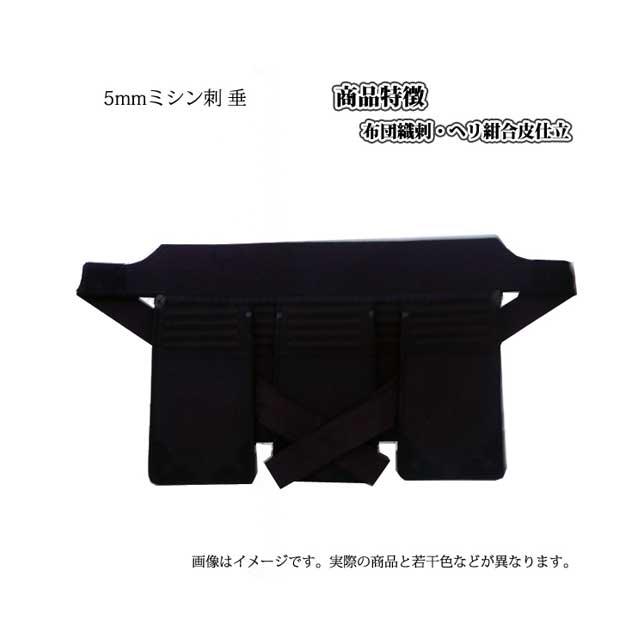 ◇5mmピッチ ミシン刺 軽量実践 タイプ 垂 ヘリ合皮仕立