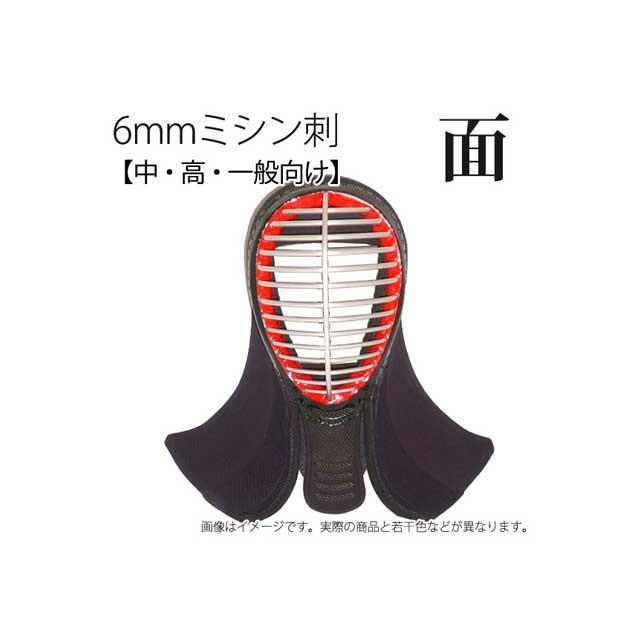 剣道 6mm ミシン刺 面 中学 高校 一般向け 面たれ短め 実戦軽量 防具
