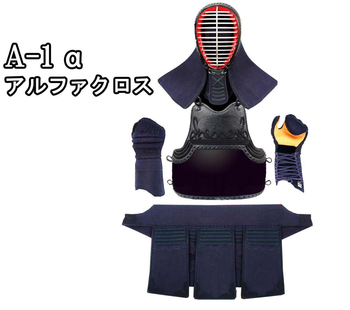 6mmクロスピッチ織刺 剣道防具 A-1α CROSS アルファクロス 防具セット