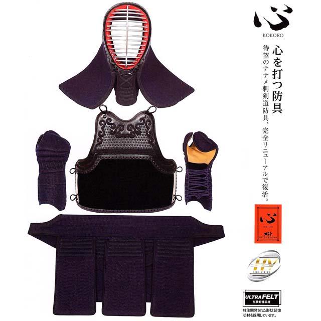 剣道 ミツボシ 5mm織刺 ミシン 防具セット 心 M-06600
