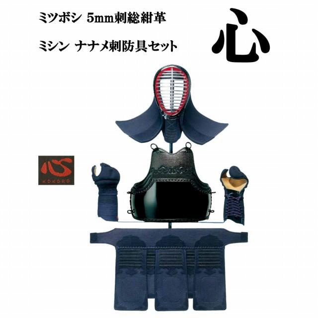 剣道 ミツボシ 5mm刺総紺革 ミシン ナナメ刺防具セット 心 M-6200
